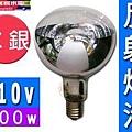 水銀 反射燈泡 110V 500W