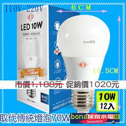 旭光LED10W