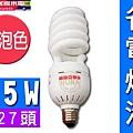 東亞 45w 螺旋燈泡  E27頭 省電燈泡