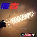 寬度9.5公分愛迪生燈泡 圓形110V 黃光 鎢絲燈泡