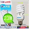 東亞23W螺旋省電燈泡 白色黃光110V