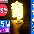 東亞 45w 螺旋燈泡  E27頭 省電燈泡燈泡色夜市擺攤小生意