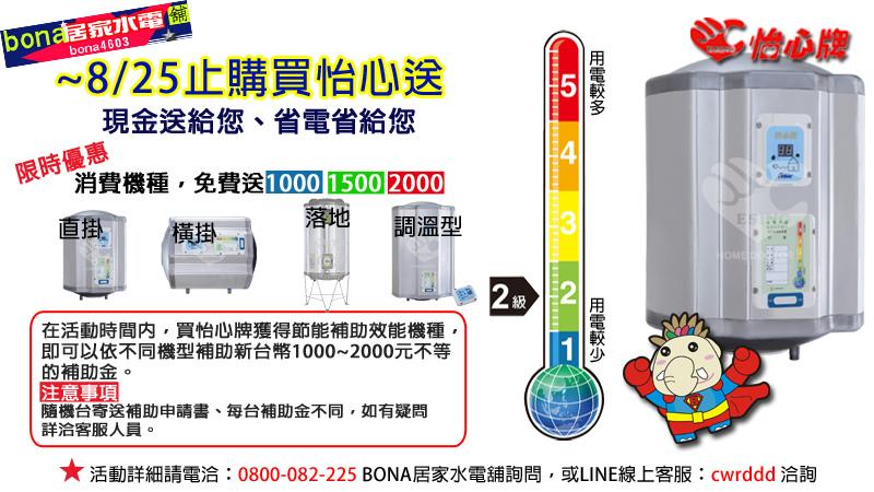 怡心牌熱水器效能標章.jpg