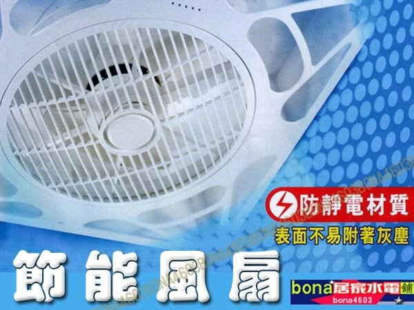 圓弧形節能風扇110v.jpg