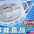 圓弧形節能風扇110v