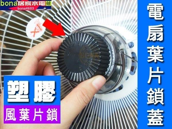電風扇蓋子 逆牙塑膠螺帽