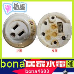 懷舊瓷插座