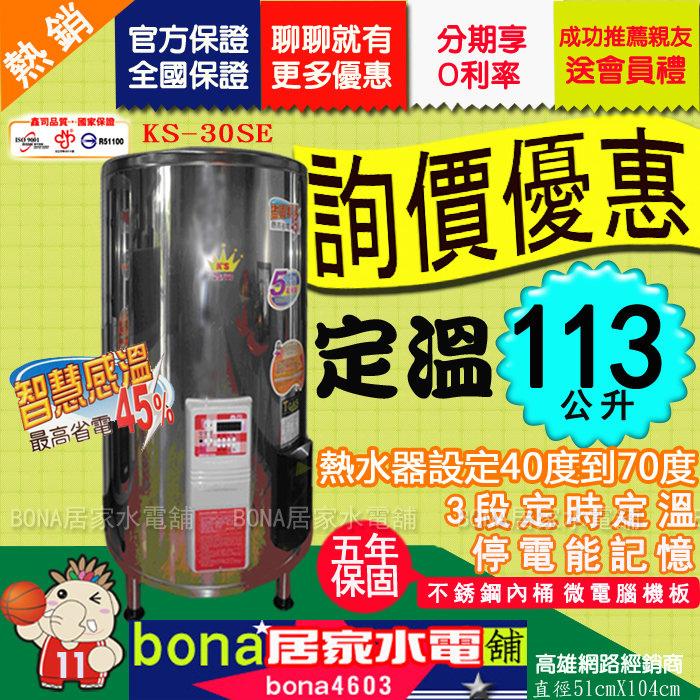 鑫司 30加侖KS-30SE 電爐 電熱水器 微電腦 智慧感溫 保固五年