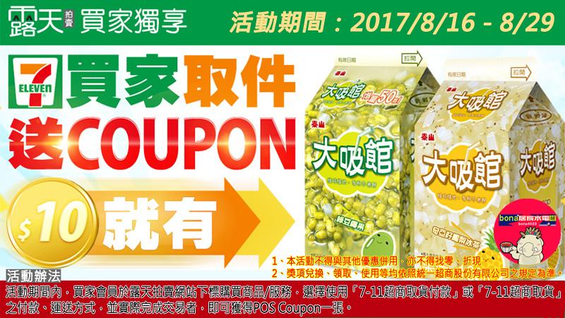 7-11取件加購10元泰山(0816-0829)