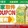 7-11取件加購10元泰山(0816-0829)0817.jpg