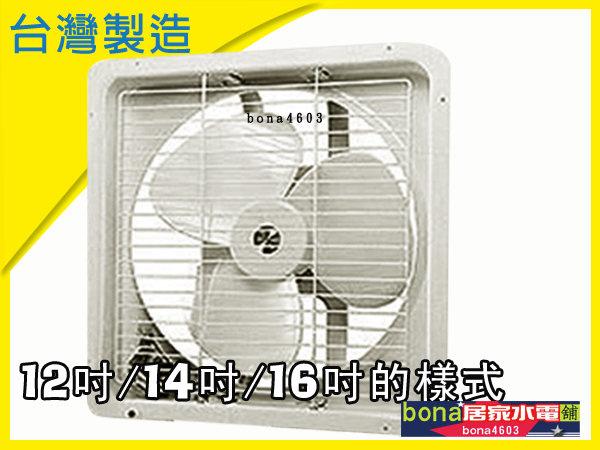 12吋排風扇