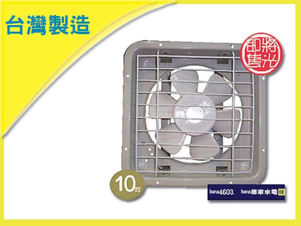 10吋排風扇