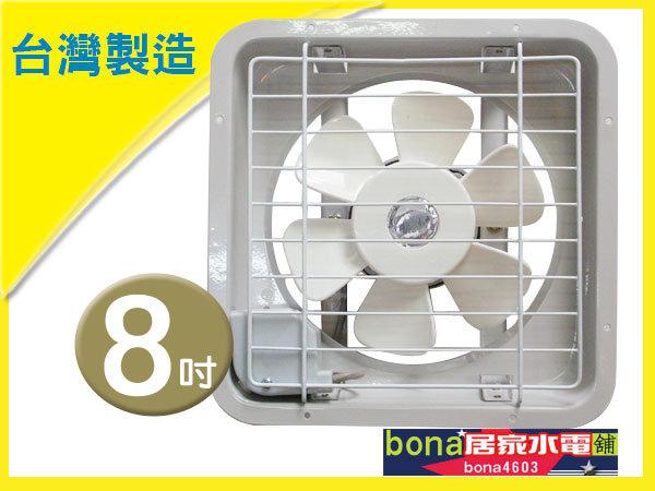 8吋排風扇