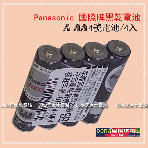 國際牌4號電池