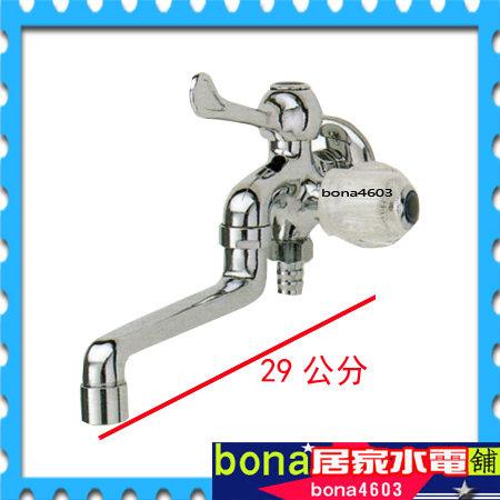 洗衣機廚房自由栓雙口撥式雙用龍頭