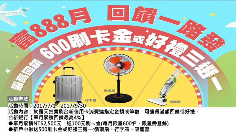 露天台新銀行#富888月回饋一路發