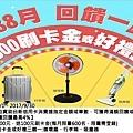 露天台新銀行#富888月回饋一路發.jpg