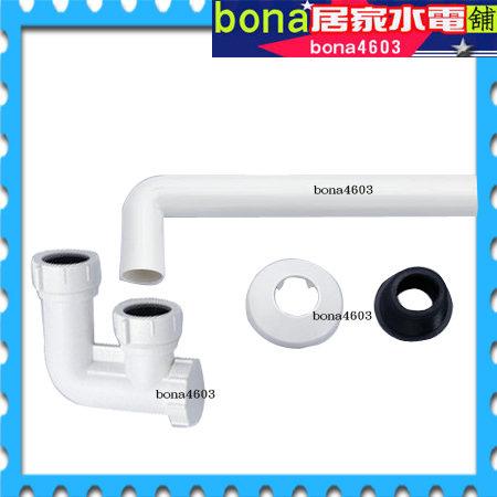 臉盆排水管