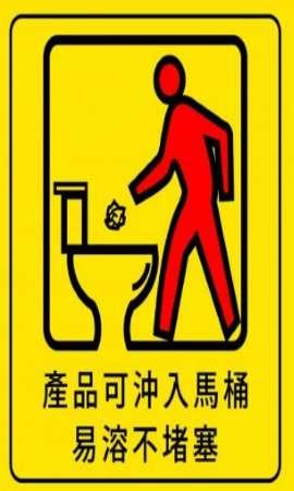 減少廁所細菌和異味 環保署推「讓馬桶吃可分解衛生紙」 .png
