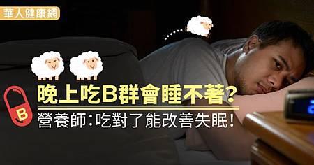 晚上吃B群會睡不著?營養師:吃對了能改善失眠!1.jpg