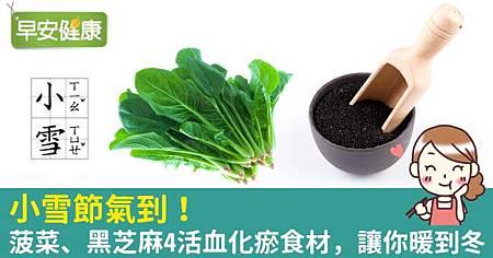 小雪節氣到!菠菜、黑芝麻4活血化瘀食材,讓你暖到冬1.jpg