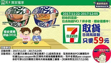 7-11日清烏龍麵只要59元(1122-1205)1124.jpg