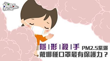 【隱形殺手】PM2.5紫爆 戴哪種口罩最有保護力?.jpg