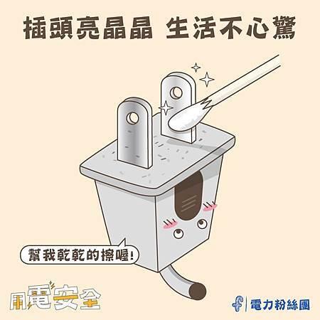 為什麼插頭插入插座有小火花2.jpg