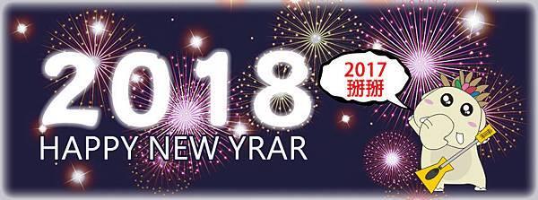 2018新年快樂.jpg