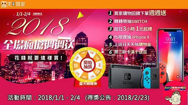 露天拍賣2018全場瘋搶週週送(0101-0204)180103.jpg