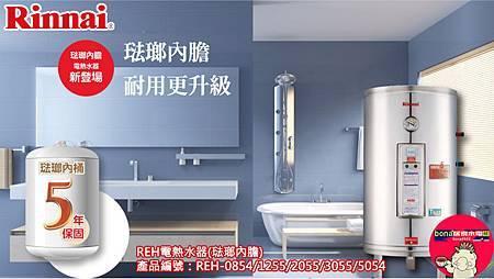 林內新的電熱水器產品保固五年_BONA_20180118.jpg