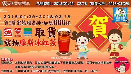 露天拍賣OK萊全家取貨抽摩斯冰紅茶(0129-0218)180131.jpg