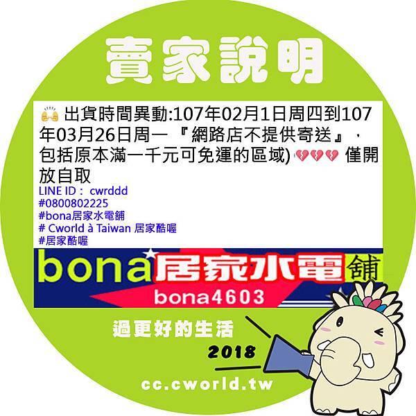 180226出貨異動TIME購物說明.jpg