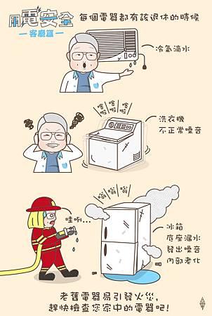 電器老舊還安全嗎?.jpg