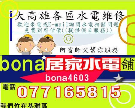 【BONA居家水電舖】7165815大高雄高雄免費估價水電水管不通馬桶不通(六可預約).jpg