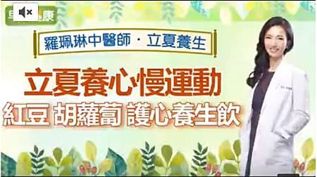 立夏養心慢運動,紅豆、胡蘿蔔護心養生飲.jpg