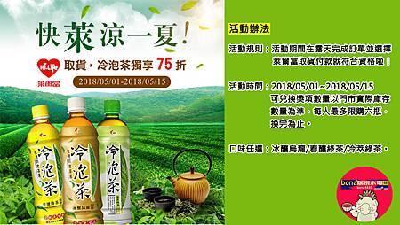 萊爾富取貨付款就可用15元購買冷泡茶(0501-0515)0510.jpg
