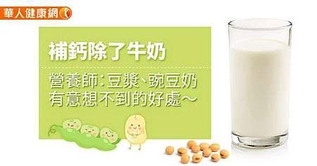 補鈣除了牛奶,營養師:豆漿、豌豆奶有意想不到的好處〜 .jpg