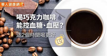 喝巧克力咖啡能控血糖、血壓?這2個時間喝更好.jpg