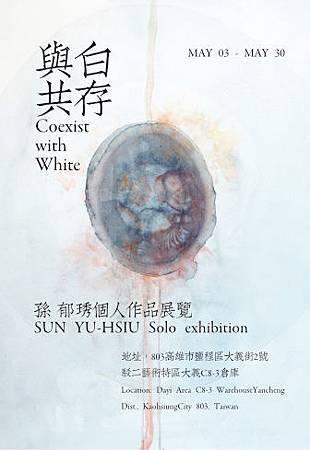 漾藝廊C8-3 5月與白共存 孫郁琇個展.jpg
