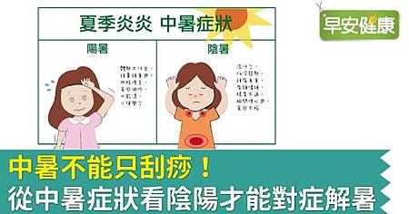 中暑不能只刮痧!從中暑症狀判斷才能對症解暑.jpg