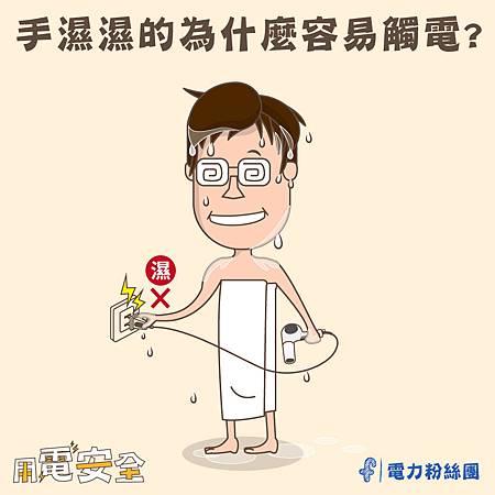 手濕濕為什麼容易觸電?.jpg
