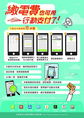 台電7月起首推「行動支付」 繳電費超方便2.jpg