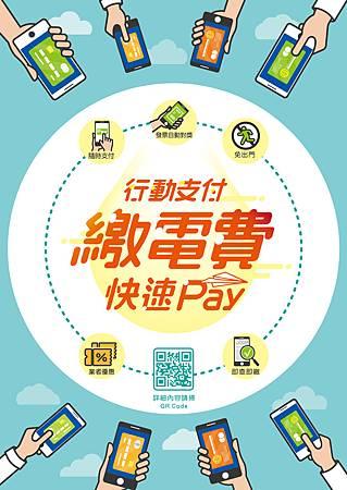 台電7月起首推「行動支付」 繳電費超方便.jpg