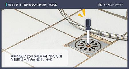 浴廁除霉除水垢,打掃浴室廁所就靠這七招! 5.png