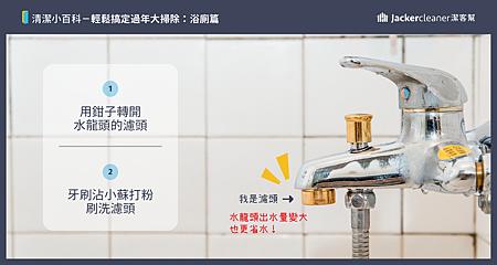 浴廁除霉除水垢,打掃浴室廁所就靠這七招! 4.png