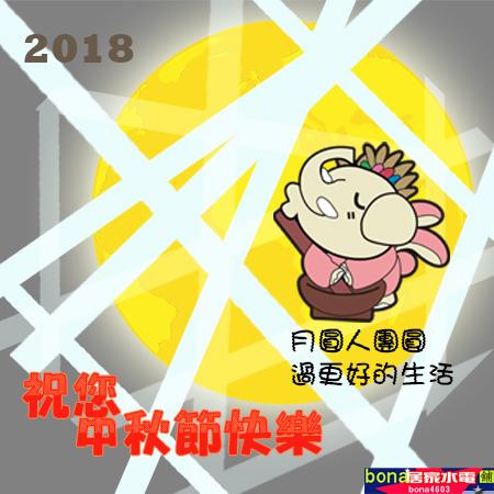 2018居家酷喔-中秋節賀卡BW.jpg