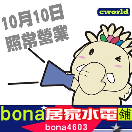 (4)10月10日照常營業PN.jpg