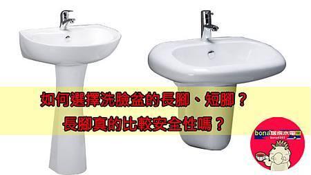 如何選擇洗臉盆的長腳、短腳?長腳真的比較安全性嗎?.jpg