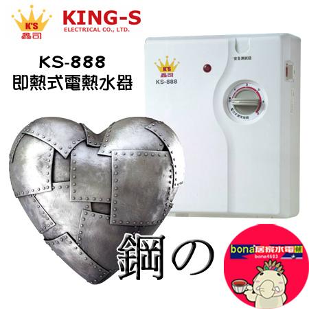KS-888.jpg